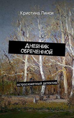 Кристина Линси - Дневник обреченной