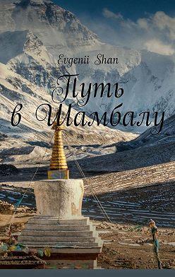 Evgenii Shan - Путь вШамбалу