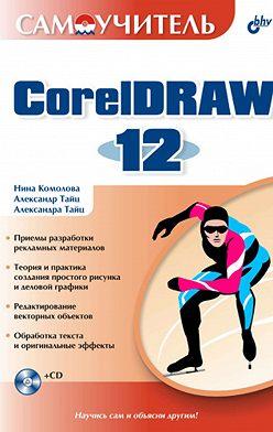 Нина Комолова - Самоучитель CorelDRAW 12