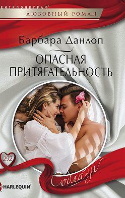 Барбара Данлоп - Опасная притягательность