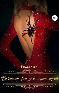 Ирада Нури - Крёстный фей для чёрной вдовы