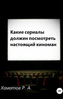 Ринат Хаматов - Какие сериалы должен посмотреть настоящий киноман
