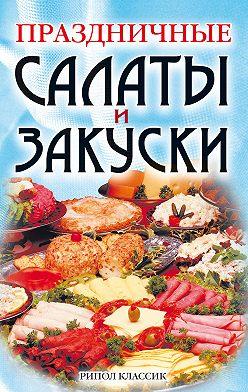 Коллектив авторов - Праздничные салаты и закуски
