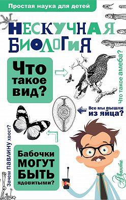 Алексей Целлариус - Нескучная биология