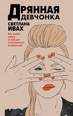 Светлана Ивах - Дрянная девчонка