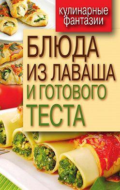 Неустановленный автор - Блюда из лаваша и готового теста