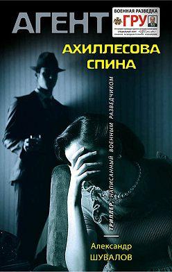Александр Шувалов - Ахиллесова спина