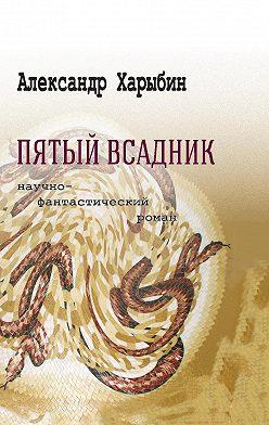 Александр Харыбин - Пятый всадник