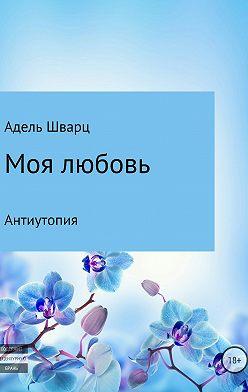Адель Шварц - Моя любовь