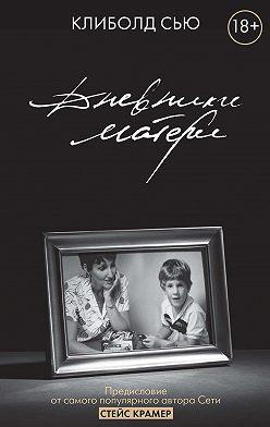 Сью Клиболд - Дневники матери