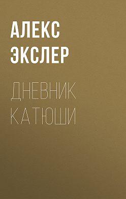Алекс Экслер - Дневник Катюши
