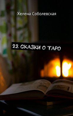 Хелена Соболевская - 22сказки оТаро