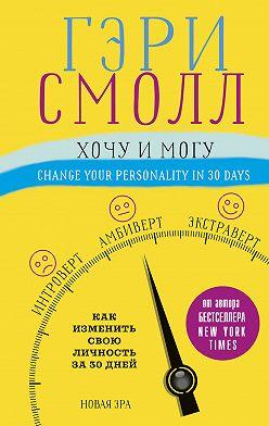 Джиджи Ворган - Хочу и могу. Как изменить свою личность за 30 дней