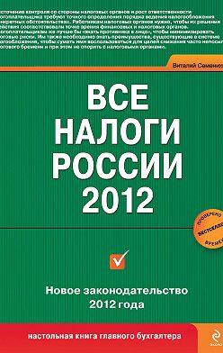 Виталий Семенихин - Все налоги России 2012