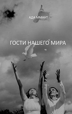 Ада Ммант - Гости нашего мира