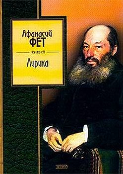 Афанасий Фет - Лирика