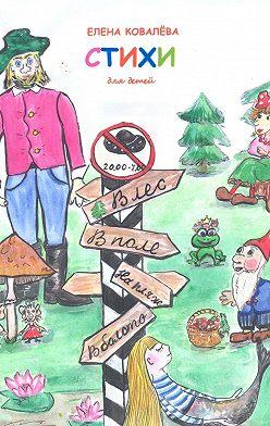 Елена Ковалёва - Стихи для детей. От6до10лет