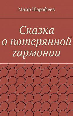 Мнир Шарафеев - Сказка опотерянной гармонии
