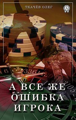 Олег Ткачёв - А все же ошибка игрока