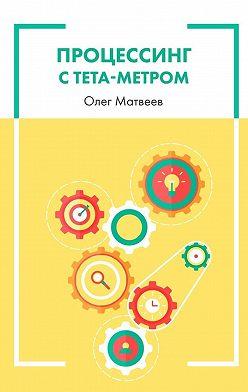 Олег Матвеев - Процессинг стета-метром