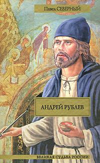 Павел Северный - Андрей Рублев