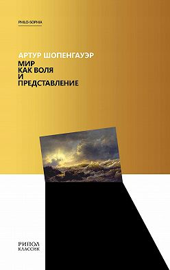 Артур Шопенгауэр - Мир как воля и представление