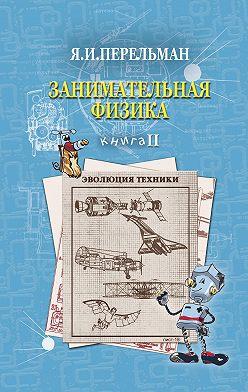 Яков Перельман - Занимательная физика. Книга 2