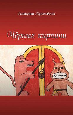 Екатерина Кулаковская - Чёрные кирпичи