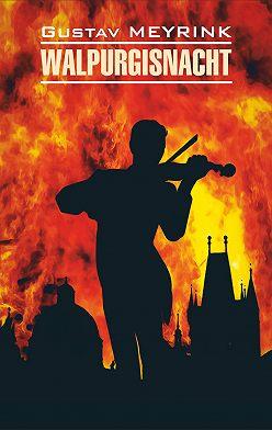 Густав Майринк - Walpurgisnacht / Вальпургиева ночь. Книга для чтения на немецком языке