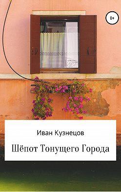 Иван Кузнецов - Шёпот тонущего города