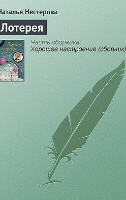 Наталья Нестерова - Лотерея