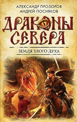 Александр Прозоров - Земля Злого Духа