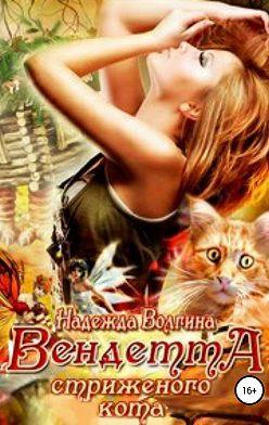 Надежда Волгина - Вендетта стриженого кота
