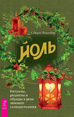 Сьюзен Пешнекер - Йоль: ритуалы, рецепты и обряды в день зимнего солнцестояния