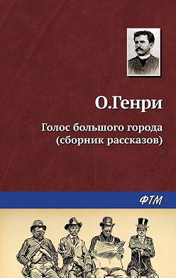 О. Генри - Голос большого города (сборник)