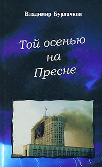 Владимир Бурлачков - Той осенью на Пресне
