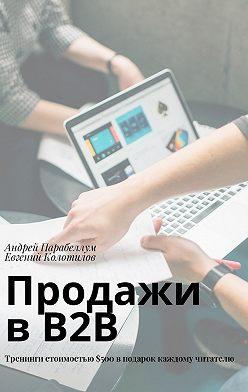 Андрей Парабеллум - Продажи вB2B. Тренинги стоимостью$500вподарок каждому читателю