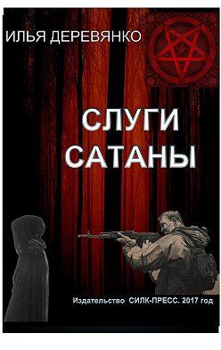Илья Деревянко - Слуги сатаны