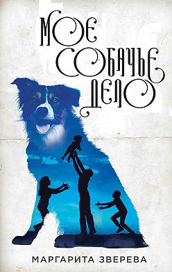 Маргарита Зверева - Моё собачье дело