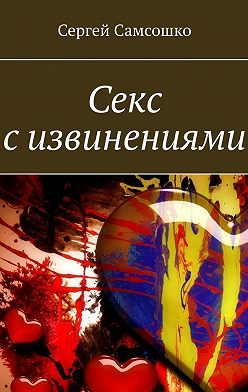 Сергей Самсошко - Секс сизвинениями