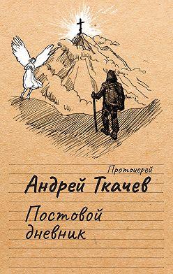 Андрей Ткачев - Постовой дневник