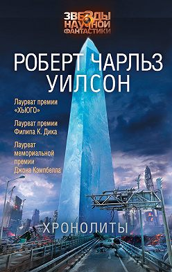 Роберт Уилсон - Хронолиты