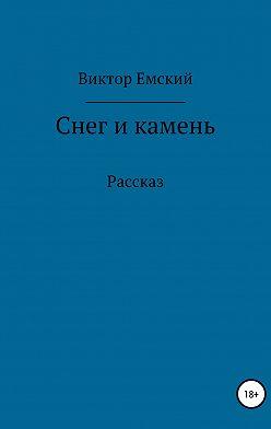 Виктор Емский - Снег и камень