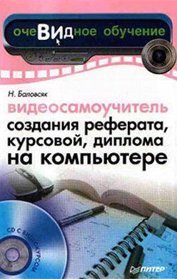 Надежда Баловсяк - Видеосамоучитель создания реферата, курсовой, диплома на компьютере