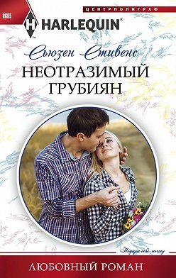 Сьюзен Стивенс - Неотразимый грубиян