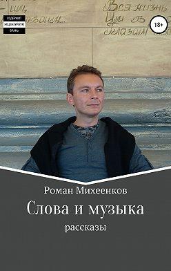Роман Михеенков - Слова и музыка