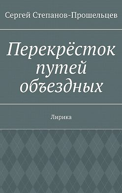 Сергей Степанов-Прошельцев - Перекрёсток путей объездных. Лирика