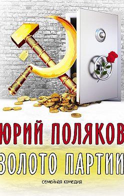 Юрий Поляков - Золото партии: семейная комедия