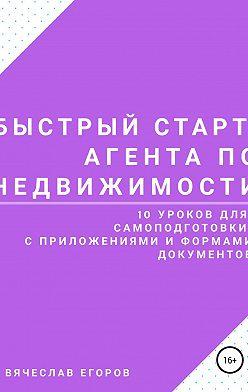 Вячеслав Егоров - Быстрый старт агента по недвижимости
