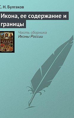 Сергей Булгаков - Икона, ее содержание и границы